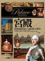 宮殿:從興盛到衰亡的歐洲王朝史