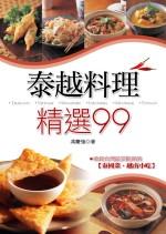 泰越料理精選99