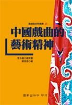 中國戲曲的藝術精神