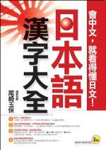 日本語漢字大全