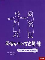 兩個女生的紫色夢想:薰衣草森林創業傳奇