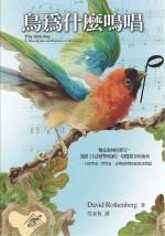 鳥為什麼鳴唱