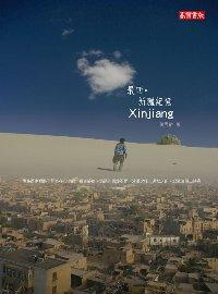 最西.新疆記憶 =  Xinjiang /