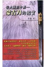 從大漠到中原:蒙古刀的鑑賞