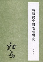 論語與中國思想研究