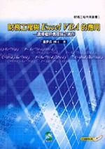 財務工程與EXCEL VBA的應用:選擇權評價理論之實作