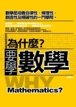 為什麼要學數學