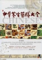 中華養生藥膳大全 =  The complete collection of Chinese recipes for health preserving /