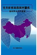 世界新格局與兩岸關係:協商與合作的展望