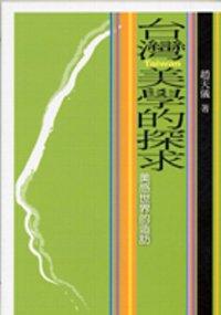 臺灣美學的探求:美感世界的造訪