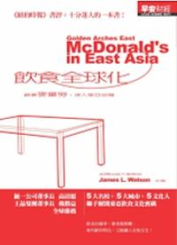 飲食全球化 :  跟著麥當勞, 深入東亞街頭 /