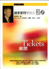 讀李家同學英文,車票