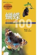 蝴蝶100(增訂新版):臺灣常見100種蝴蝶野外觀察與生活史全紀錄