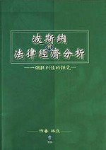 波斯納與法律經濟分析:一個批判性的探究