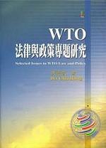 WTO法律與政策專題研究