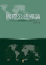 國際公法導論