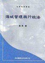 海域管理與行政法