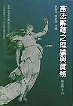 憲法解釋之理論與實務 =  Interpretation of the constitution intheory and practice /