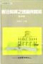 憲法解釋之理論與實務 =  Constitutional interpretation : theoryand practice /