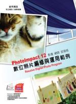 PhotoImpact 12數位照片編修與運用範例:影像.網頁.部落格