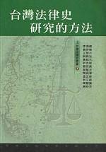 台灣法律史研究的方法