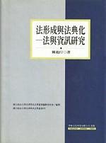 法形成與法典化:法與資訊研究