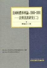 美國軟體專利論,1966-1991:法與資訊研究