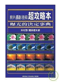 照片攝影技術超攻略本 :  曝光的決定事典 /