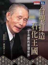 台塑打造石化王國:王永慶的管理世界