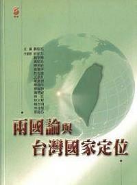 兩國論與台灣國家定位