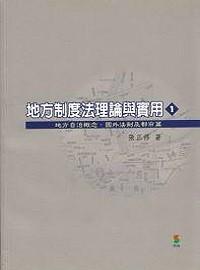 地方制度法理論與實用,地方自治概念.國外法制及都市篇