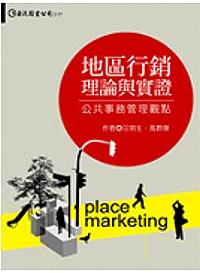地區行銷的理論與實證 :  公共事務管理的觀點 /