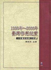 1990年-2000年臺灣修憲紀實 :  十年憲政發展之見證 /