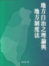 地方自治之理論與地方制度法