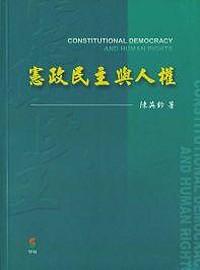 憲政民主與人權 /