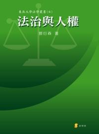 法治與人權 /