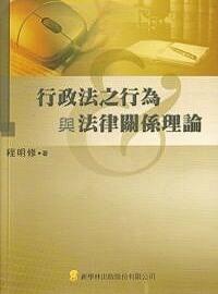 行政法之行為與法律關係理論