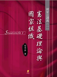 國家法講義 :  憲法基礎理論與國家組織.