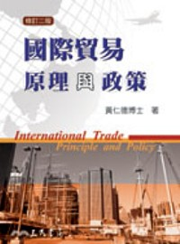 國際貿易原理與政策