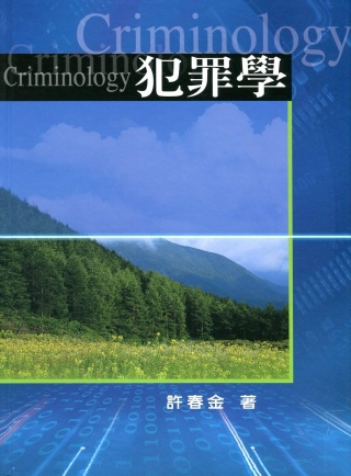 犯罪學 =  Criminology /