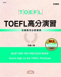 TOEFL高分演習 =  Must win the precious book score high on the TOEFL practices /