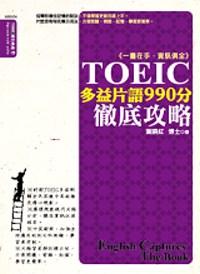 TOEIC多益片語990分徹底攻略 /