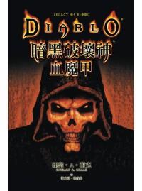 暗黑破壞神:血魔甲