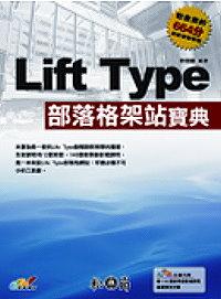Life Type部落格架站寶典