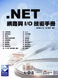 .NET網路與I/O技術手冊