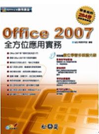 Office 2007全方位應用實務