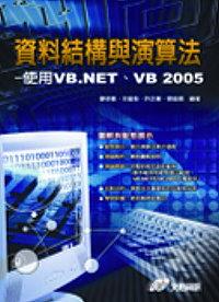 資料結構與演算法:使用VB.NET、VB2005