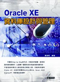 Oracle XE資料庫設計與管理