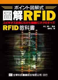 圖解RFID /
