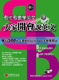 愈忙愈要學英文:大家開會說英文